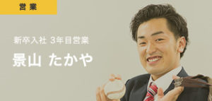 interview_nav_kageyama