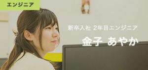 interview_nav_kaneko