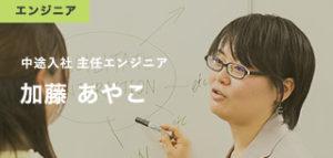 interview_nav_katou