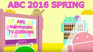 ABC2016Spring「バザール会場リポート~前編~」