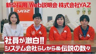 新卒採用 オンライン会社説明会 株式会社YAZ